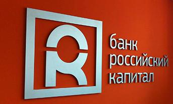 Изображение - Как получить кредит для бизнеса с нуля Bank-rossiyskiy-kapital