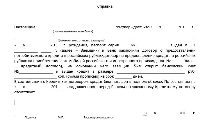 Заказать справку о погашении кредита онлайн возьму кредит с плохой ки в казахстане