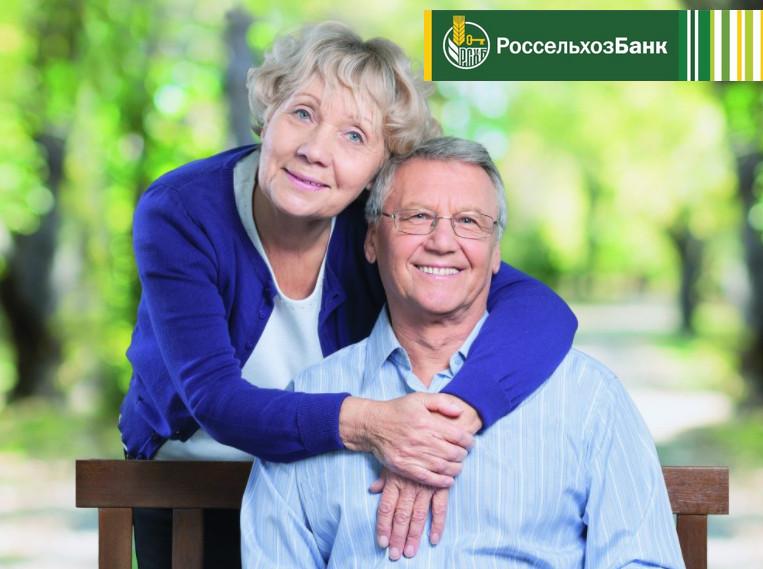 Россельхозбанк вклады для пенсионеров на сегодня