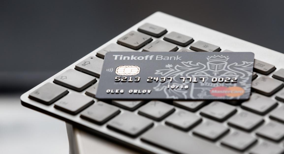 Тинькофф предлагает своим клиентам оплатить кредит любым удобным способом