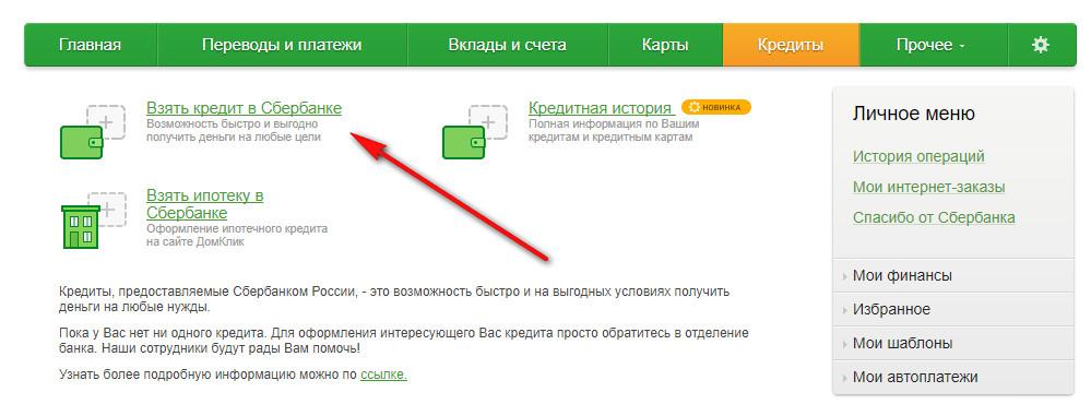 Как оформить кредит онлайн в личном кабинете