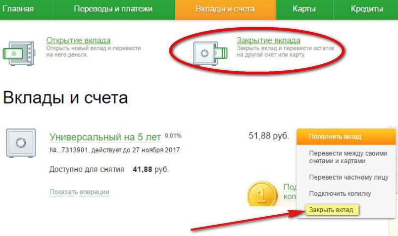 Чтобы досрочно закрыть вклад через Сбербанк онлайн, зайдите в раздел Вклады и счета