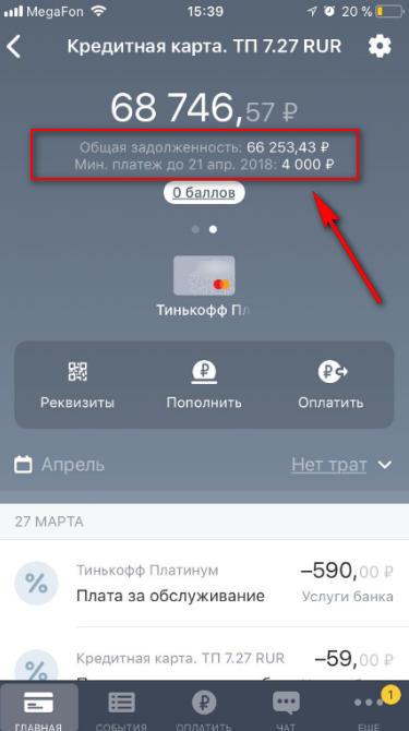 Проверить до какого числа нужно внести платеж и его сумму можно в мобильном приложении