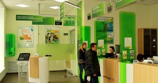 Выдача крупных сумм происходит в отделении банка